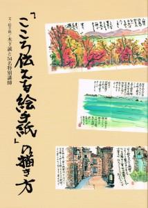「こころ伝える絵手紙」の描き方 木下誠と54名特別講師