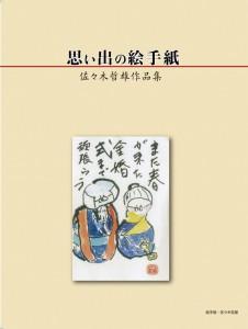 思い出の絵手紙佐々木哲雄作品集