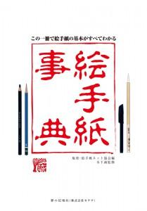 絵手紙事典夢の記憶社(株式会社カテナ)
