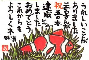 umehara-masami-201405015