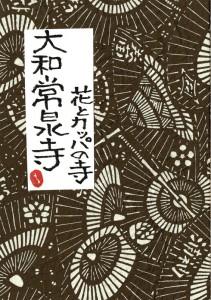 A5-花とカッパの寺表紙