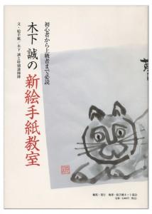 kinoshita-etegami