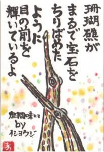 umehara1211-01