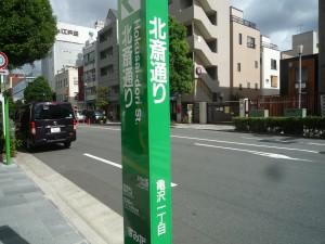 北斎通りの標識