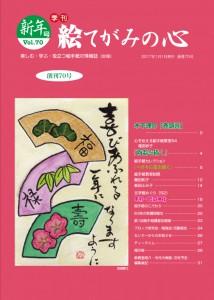 絵手紙のこころ Vol.70