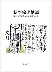私の絵手紙道 佐々節子喜寿祈念絵手紙作品集